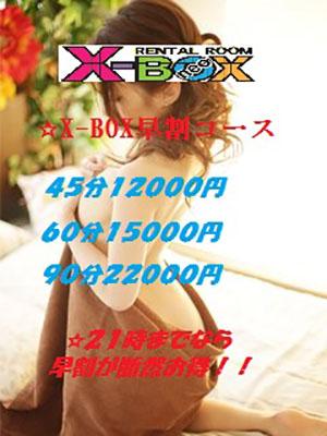 XBOX早割コミ
